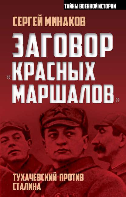 Сергей Минаков Заговор «красных маршалов». Тухачевский против Сталина недорого