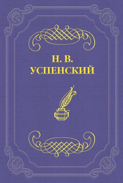 Николай Васильевич Успенский Литературные успехи Г. И. Успенского