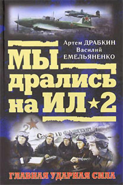 Василий Емельяненко Ил-2 атакует. Огненное небо 1942-го