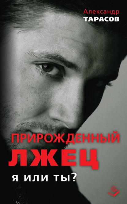 цена на Александр Тарасов Прирожденный лжец. Я или ты?