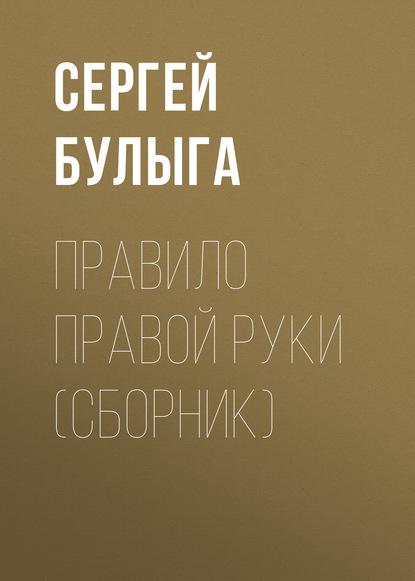 сергей булыга углицкое дело Сергей Булыга Правило правой руки (сборник)