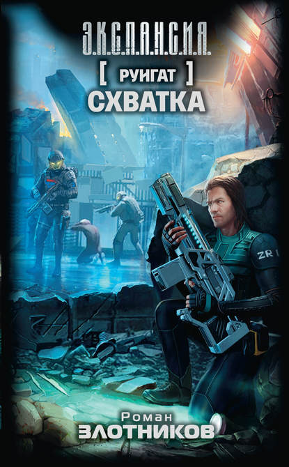 Роман Злотников — Руигат. Схватка