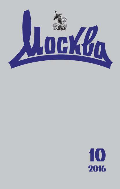 Группа авторов Журнал русской культуры «Москва» №10/2016 группа авторов журнал русской культуры москва 02 2016