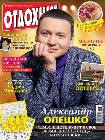 ИД «Бурда» Журнал «Отдохни!» №41/2016 ид бурда журнал отдохни 28 2016