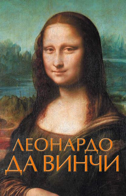 Фото - Н. Н. Непомнящий Леонардо да Винчи ормистон р леонардо да винчи жизнь и творчество в 500 иллюстрациях