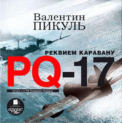 Валентин Пикуль Реквием каравану PQ-17