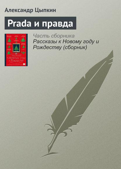 Александр Цыпкин Prada и правда