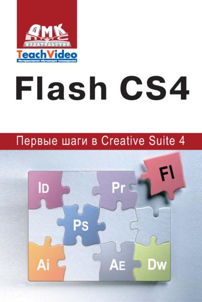 Adobe Flash CS4. Первые шаги в Creative