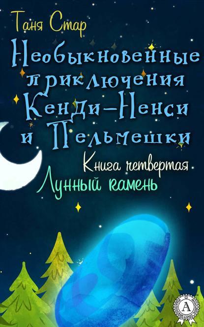 Таня Стар Книга четвертая. Лунный камень таня стар байки кота коврика как это – быть под мухой книга вторая page 9
