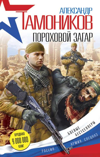 Александр Тамоников Пороховой загар