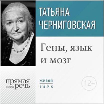 черниговская татьяна какие книги читать