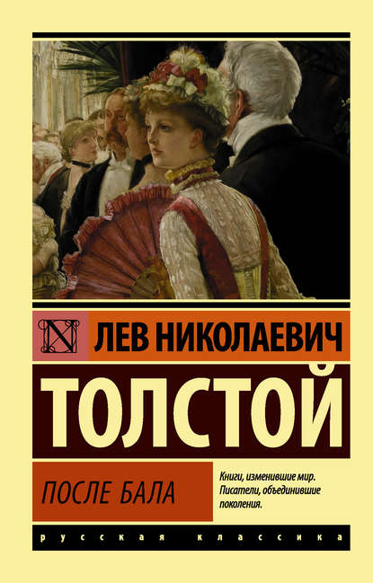 Лев Толстой. После бала (сборник)