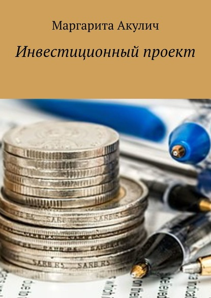Маргарита Акулич Инвестиционный проект