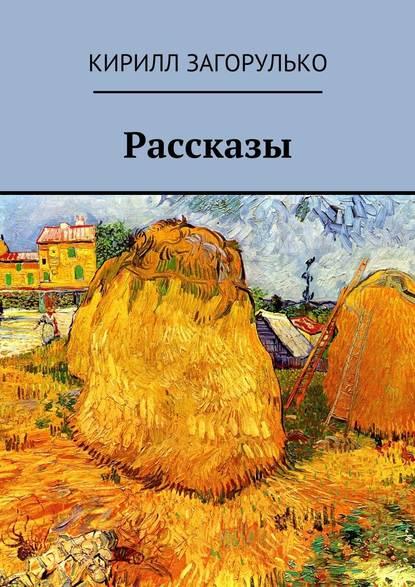 Кирилл Загорулько Рассказы кирилл загорулько записки илюши фёдорова часть 1 лето