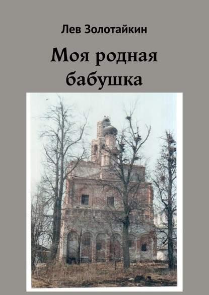 Лев Золотайкин Моя родная бабушка лев золотайкин апокрифические рассказы
