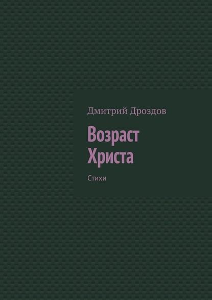Дмитрий Дроздов - Возраст Христа. Стихи