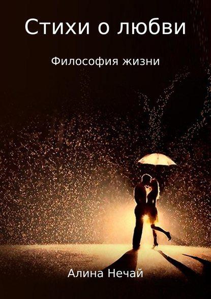 Алина Нечай Стихи о любви… Сборник стихотворений мария ченцова je t aime стихи о любви