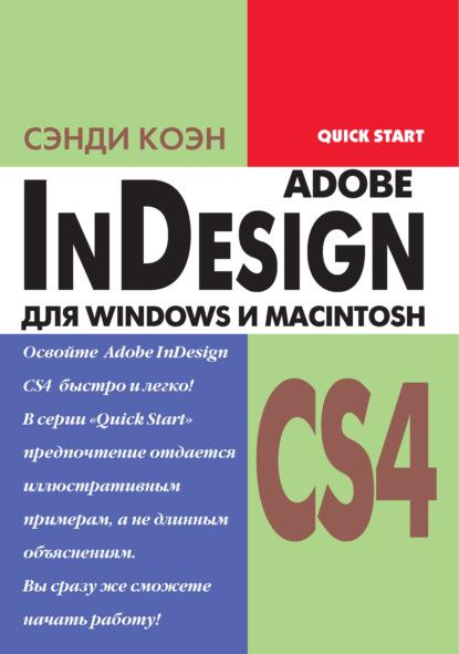 Сэнди Коэн InDesign СS4 для Windows и Мacintosh недорого