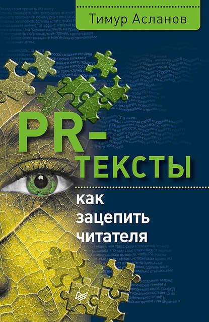 Тимур Асланов PR-тексты. Как зацепить читателя 0 pr на 100