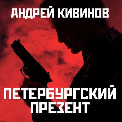 Фото - Андрей Кивинов Петербургский презент имранов андрей реальность где то рядом