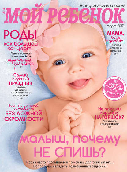 Журнал «Лиза. Мой ребенок» №03/2017