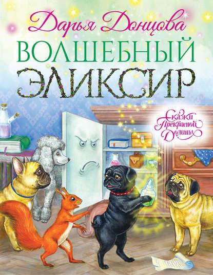 Дарья Донцова — Волшебный эликсир