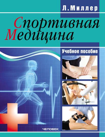 Спортивная медицина: учебное пособие фото