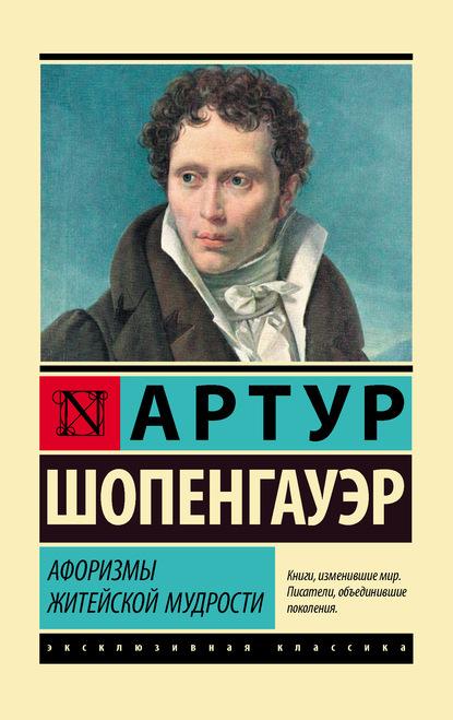 Артур Шопенгауэр Афоризмы житейской мудрости отсутствует конфуций афоризмы мудрости