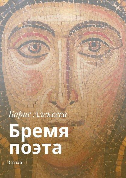 Борис Алексеев Бремя поэта. Стихи сергей востриков отпервоголица стихи