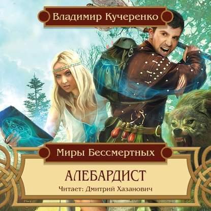 Кучеренко Владимир Александрович Алебардист обложка