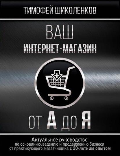 Тимофей Шиколенков Ваш интернет-магазин от А до Я