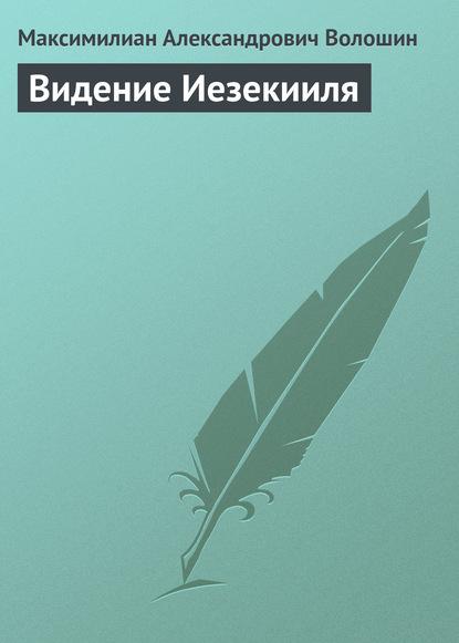 Видение Иезекииля : Максимилиан Волошин