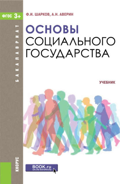 Основы социального государства