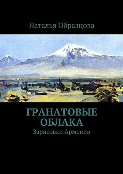 Гранатовые облака. Зарисовки Армении