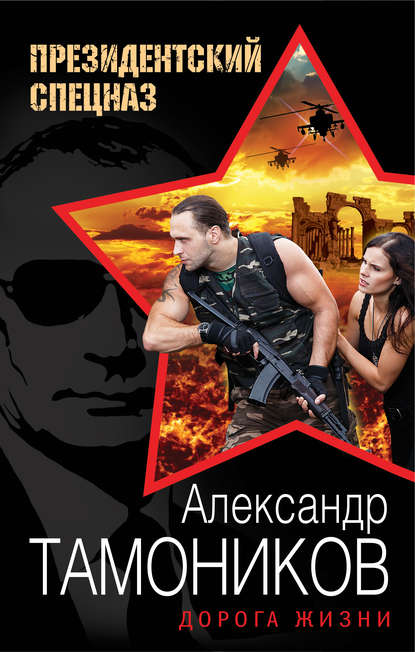 Александр Тамоников Дорога жизни