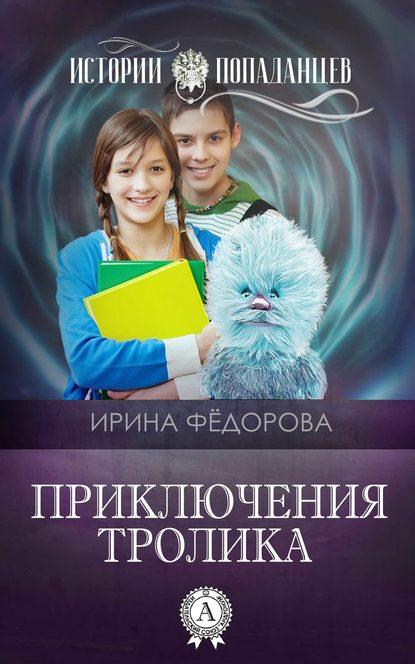 Ирина Фёдорова Приключения тролика ирина фёдорова тайна заброшенной сторожки