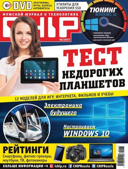 ИД «Бурда» CHIP. Журнал информационных технологий. №04/2017 ид бурда chip журнал информационных технологий 04 2014