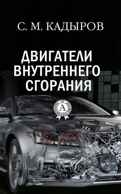 С. М. Кадыров Двигатели внутреннего сгорания