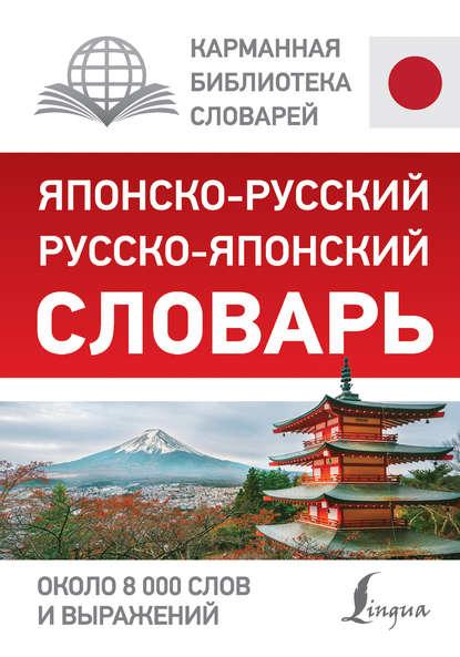 Группа авторов Японско-русский русско-японский словарь группа авторов святой равноапостольный николай японский