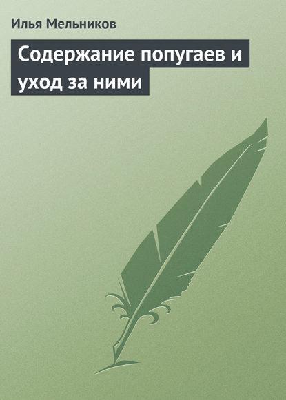 илья мельников болезни ребёнка и его стрессы Илья Мельников Содержание попугаев и уход за ними