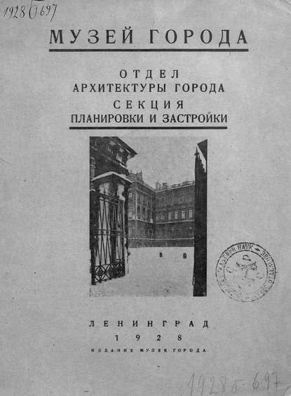 Коллектив авторов Музей города