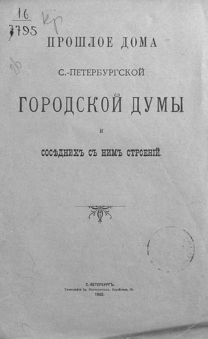 Коллектив авторов Прошлое дома Санкт-Петербургской Городской думы и соседних с ним строений