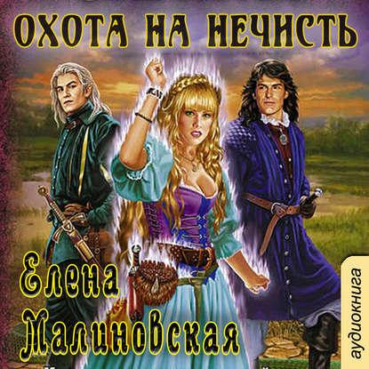 елена малиновская монетка на счастье рассказ Елена Малиновская Охота на нечисть