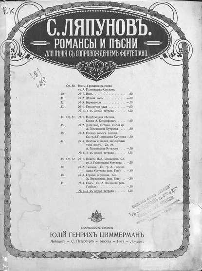 Сергей Михайлович Ляпунов Романсы и песни для пения с сопровождением фортепиано