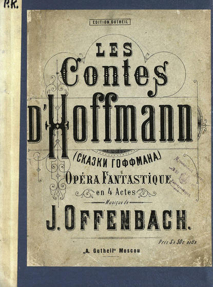 Жак Оффенбах Les Contes d'Hoffmann