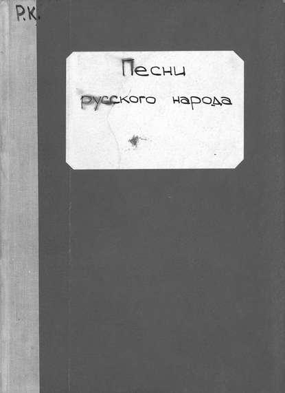 Сергей Михайлович Ляпунов Песни русского народа