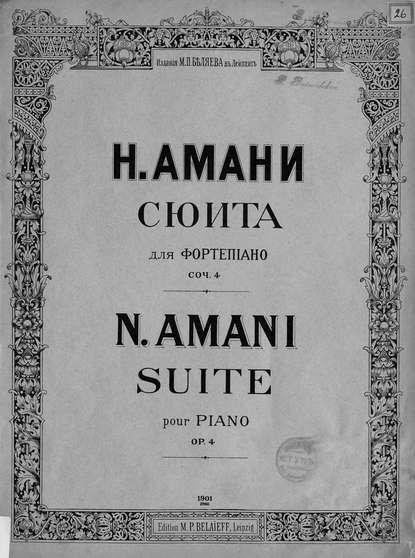 Фото - Николай Амани Сюита для фортепиано аркадий львович фрейдлин голубой майзл роман сюита
