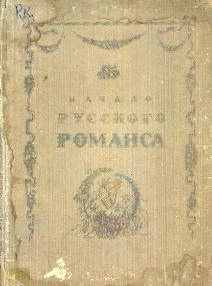 золотая коллекция русского романса Народное творчество Начало русского романса