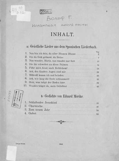 Хуго Вольф Geistliche Lieder [comp. v. Hugo Wolf] catharina regina von greiffenberg geistliche lieder sonnette und gedichte