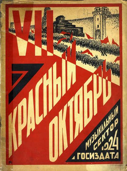 Народное творчество Сборник Красный Октябрь